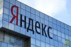 Капитализация крупнейшей российской IT-компании снизилась до 553 млрд рублей