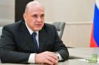 Глава правительства Михаил Мишустин утвердил распределение обязанностей между вице-премьерами