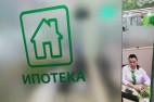 Газпромбанк расширил ипотечную программу на Востоке