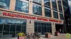 Чистая прибыль НСПК по итогам 2019 года составила 5,6 млрд рублей по РСБУ, следует из релиза компании.