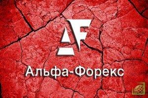 «Альфа-Форекс» проведет вебинар для трейдеров