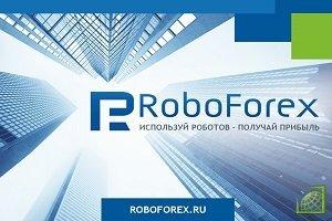 Roboforex торговый робот павел балуев форекс