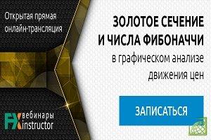 Фото: ru.forexnews.pro