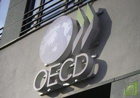 ОЭСР — международная экономическая организация развитых стран, признающих принципы представительной демократии и свободной рыночной экономики