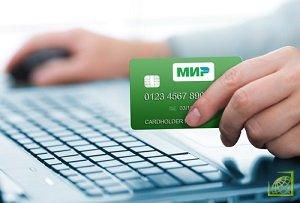 Национальная система платежных карт на сегодняшний день выпустила 37 млн карт