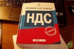 Госдума РФ 3 июля приняла в первом чтении законопроект о повышении с 1 января 2019 г. НДС с 18% до 20%.