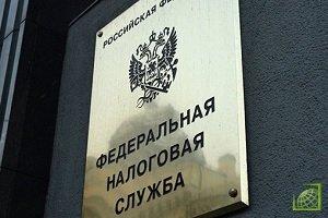 Федеральная налоговая служба осуществляет контроль и надзор за соблюдением законодательства РФ о налогах и сборах