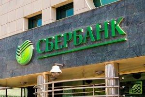 Сбербанк России проведет структурную трансформацию и кадровую ротацию в своих территориальных банках, говорится в пресс-релизе кредитной организации