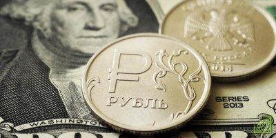 Российская валюта показала рост на 0,4%.