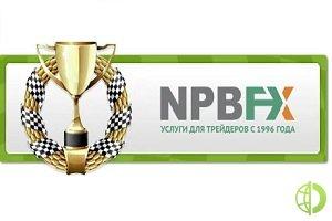 Приняв участие в конкурсе МОФТ Вы сможете протестировать работу торговой платформы NPBFX