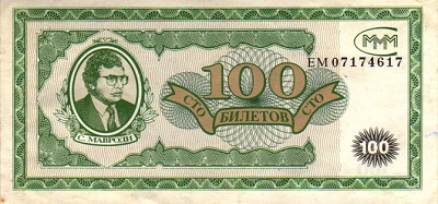 Акции ммм 1994 стоимость как выглядят польские деньги сегодня