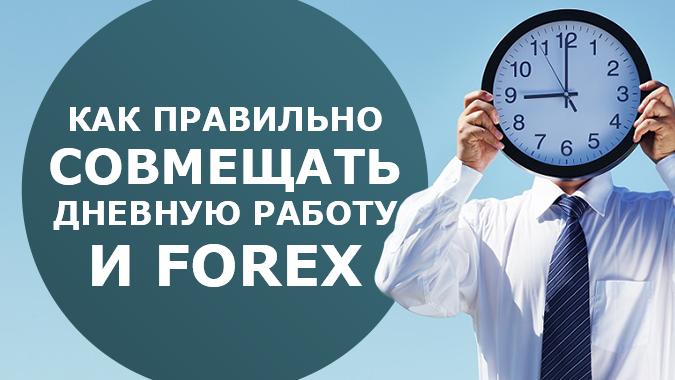 Как правильно совмещать дневную работу и Forex