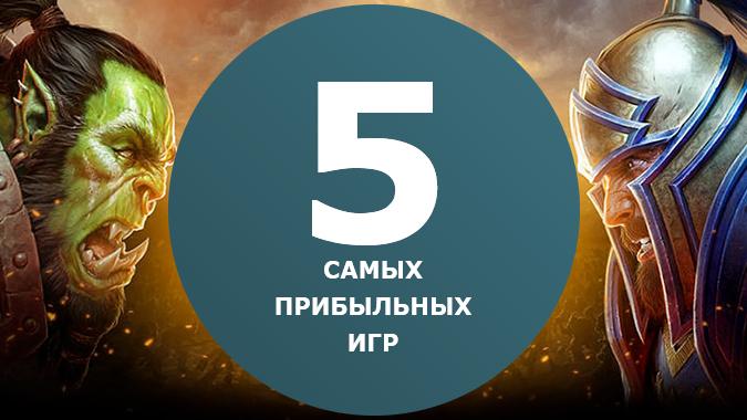 Пять самых прибыльных игр, в которых можно заработать