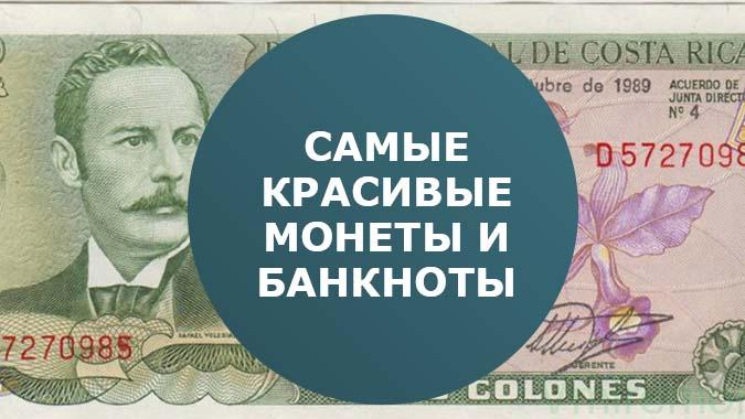 Самые красивые монеты и банкноты