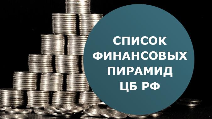 Список финансовых пирамид цб РФ