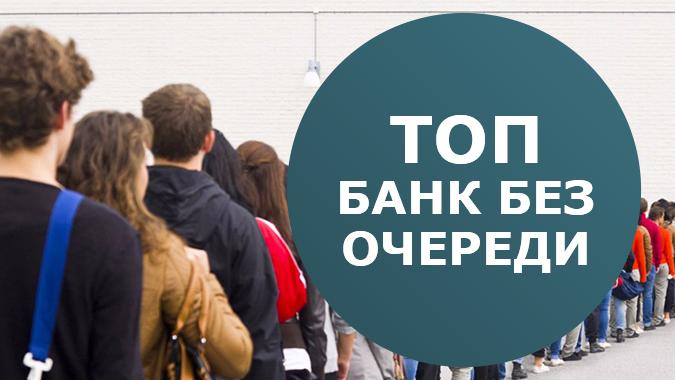 Топ-банк без очереди интернет-банк и мобильный банк
