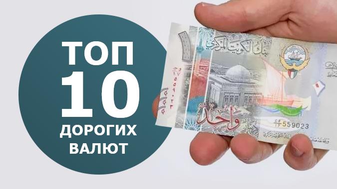Топ 10 дорогих валют