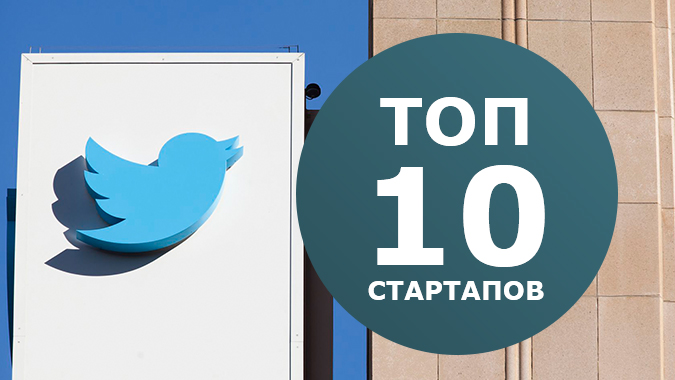 Топ 10 стартапов