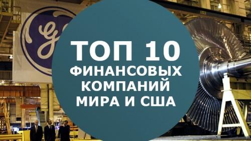 Топ 10 финансовых компаний мира и США
