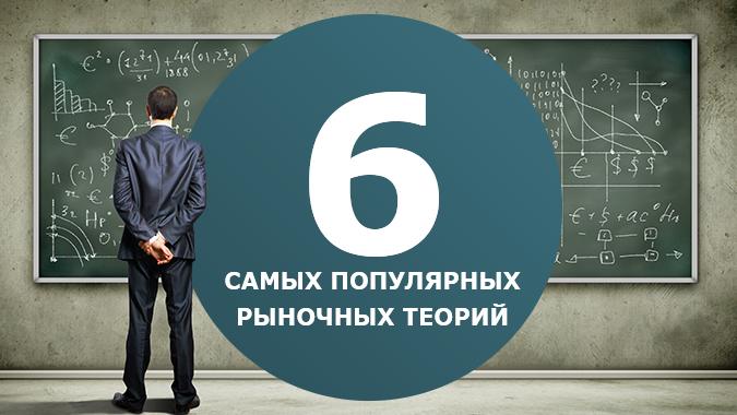 6 самых популярных рыночных теорий. Можно ли получить с ними прибыль