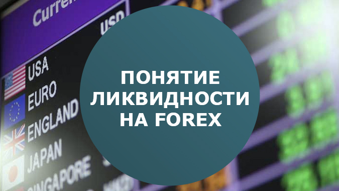 Понятие ликвидности на Forex
