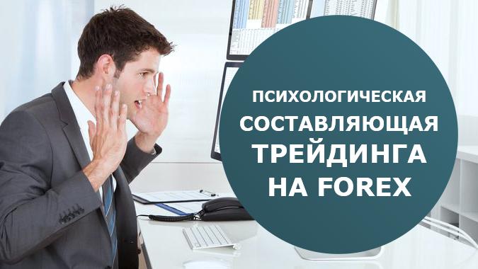 Психологическая составляющая трейдинга на Forex